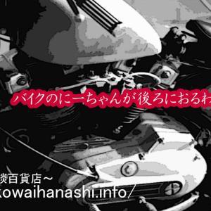 【怖い話 第2408話】バイクのにーちゃんが後ろにおるわ【怖い話】