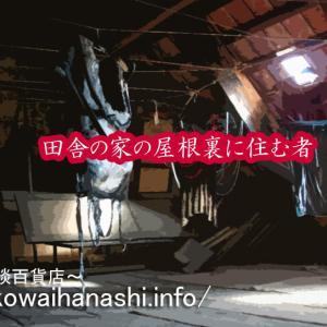 【怖い話 第2457話】田舎の家の屋根裏に住む者【怖い話】
