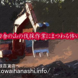 【怖い話 第2463話】田舎の山の伐採作業にまつわる怖い話【山の怖い話】