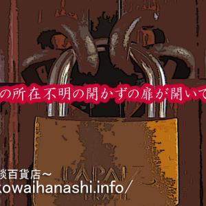 【怖い話 第2496話】中学校の所在不明の開かずの扉が開いてからの話【学校の怖い話】