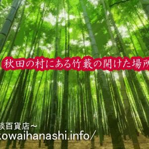 【怖い話 第2503話】秋田の村にある竹藪の開けた場所【不思議体験】