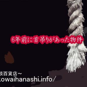 【怖い話 第2504話】6年前に首吊りがあった物件【怖い話】