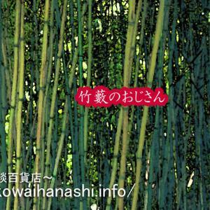 【怖い話 第2534話】竹藪のおじさん【怖い話】