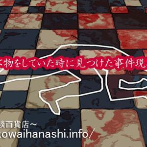 【怖い話 第2541話】webで調べ物をしていた時に見つけた事件現場の写真【怖い話】