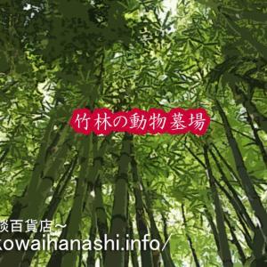 【怖い話 第2544話】竹林の動物墓場【怖い話】