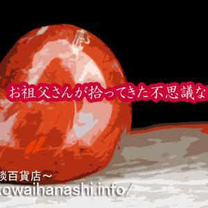 【怖い話 第2545話】お祖父さんが拾ってきた不思議な石【不思議体験】