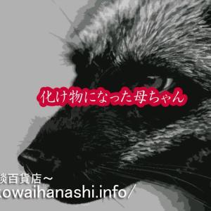 【怖い話 第2546話】化け物になった母ちゃん【怖い話】