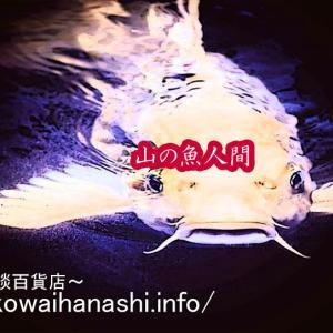 【怖い話 第2548話】山の魚人間【山の不思議体験】