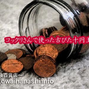 【怖い話 第2549話】コックリさんで使った古びた十円玉【不思議体験】