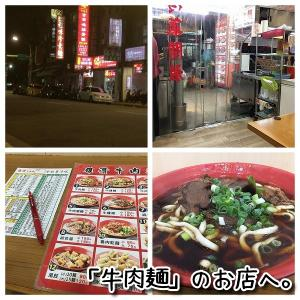 台湾珍遊記 vol.3