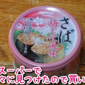好きな鯖缶見っけー(^^♪
