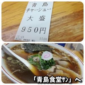 【元祖・長岡系生姜醤油ラーメン】青島食堂