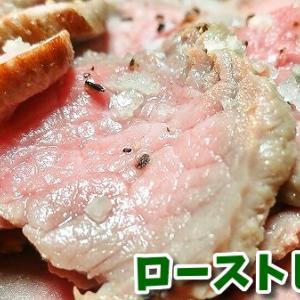 ローストビーフ【昨日の晩御飯】