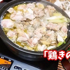 鶏きのこ鍋【昨日の晩御飯】