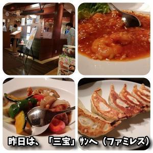 レストラン「三宝」さん