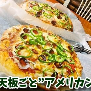 ピザ【昨日の晩御飯】