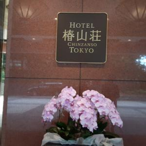 HOTEL 椿山荘 TOKYO~東京雲海 ①