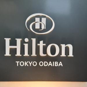 ヒルトン東京お台場…GO!5103都民限定プラン