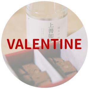 【バレンタイン】日本酒好きの彼に捧ぐ