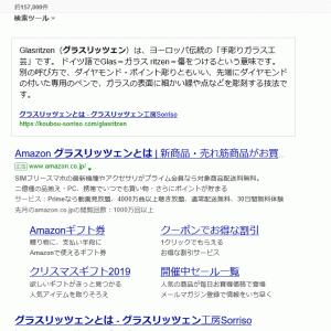 「グラスリッツェンとは」 の検索で、1位かも?・・・の追記 検索0位でした!!!