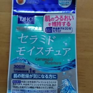 【商品モニター】DHCセラミドモイスチュア