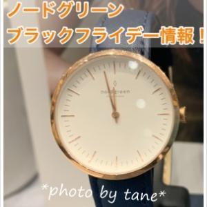 【クーポン情報あり!】nordgreen(ノードグリーン)の腕時計はシンプルでおしゃれ♪ベルトも交換できるからどんなシーンにもぴったり!!