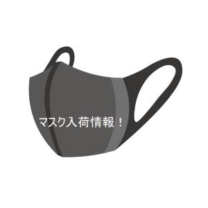 【マスク情報!】立体マスク3枚入り入荷情報!