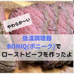 SNSで話題の【低温調理器BONIQ(ボニーク)】でローストビーフを作ってみた!うわぁ やわらか~い♪