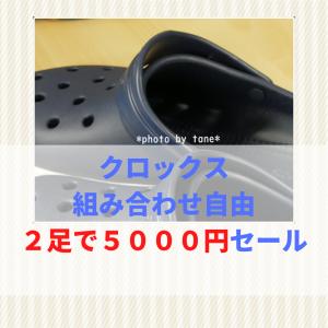 【期間限定】クロックスが組み合わせ自由2足で5000円(税抜)セールが始まってます!!
