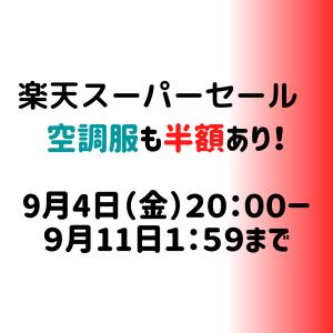 「空調服」も!楽天スーパーセールでお買い得にゲットしたい♪9/4(金)20時~