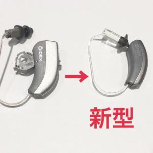 小型補聴器/AIイヴォーグ<フジタ蒲田本店>