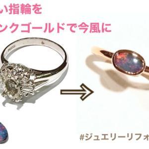 サスティナブルなジュエリーリフォームとは/オパールの指輪<フジタ蒲田本店>