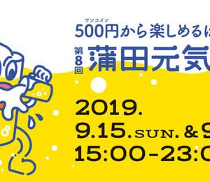 2019蒲田元気大作戦・前売チケットで3つのお得!<フジタ蒲田本店>