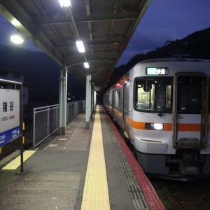JR東海 全線完乗達成!! JR東海 完乗の旅 5日目⑧