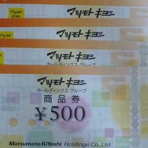 マツモトキヨシHD(3088)の株主優待が届きました