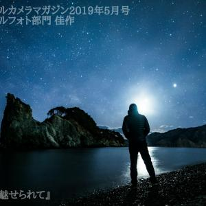 DCM 2019年5月号 デジタルフォト佳作