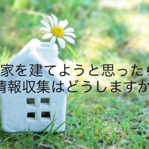 家を建てる時の情報収集。今更遅いけどな!!