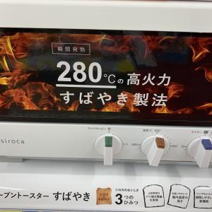 【家電のススメ】オーブントースター編