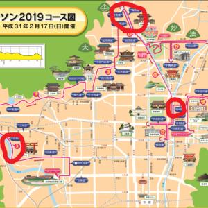 京都マラソン 応援