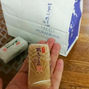 【おやつ】美味しい最中(もなか)☆鍋島さま♪