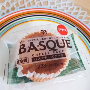 【セブンイレブン】バスクチーズケーキを食べた感想~♪