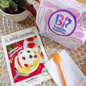 【アイス】サーティワン11月のフレーバー★抹茶ティラミスとほうじ茶♪