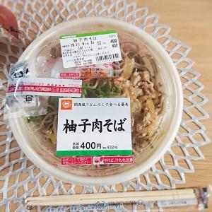 【コンビニグルメ】ミニストップ★柚子肉そば♪
