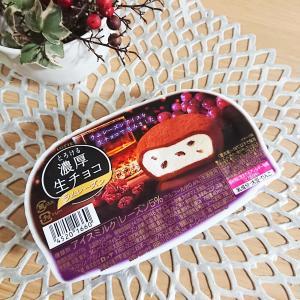 【アイス】ロッテ★とろける濃厚生チョコ(ラムレーズン)by:雪見だいふく?風♪