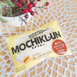 【ローソン】ウチカフェ★話題のモチクルン(MOCHIKLUN)プリンケーキby:新商品♪