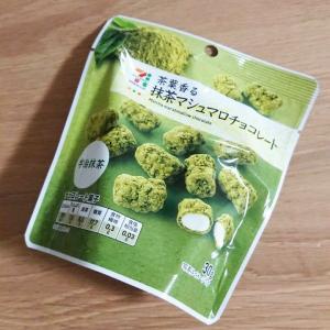 【セブンイレブン】茶葉香る抹茶マシュマロチョコレート♪