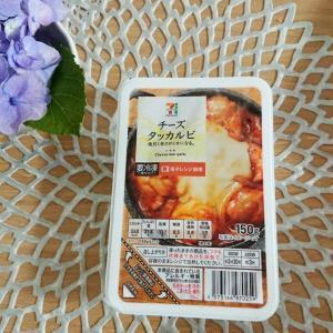 【コンビニグルメ】セブンイレブン★チーズタッカルビを発見~♪