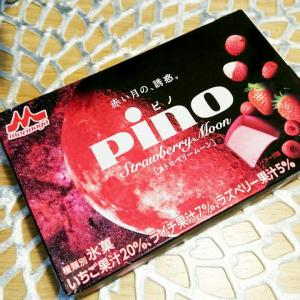 【アイス】PINO(ピノ)★赤い月の誘惑ストロベリームーン♪
