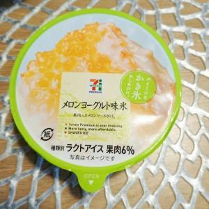 【コンビニアイス】セブンイレブン★メロンヨーグルト味氷ようやく食べました♪