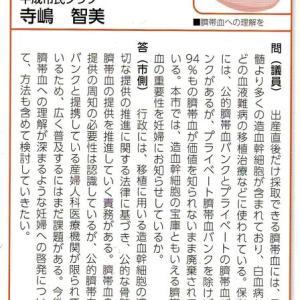 臍帯血の重要性の周知を(議会だよりNo.226)